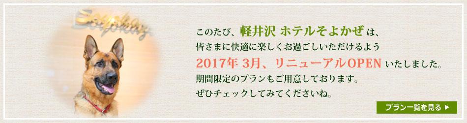 軽井沢 ホテルそよかぜ リニューアルのお知らせ