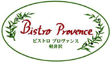 Bistro Provence -ビストロ プロヴァンス軽井沢-