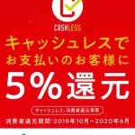 キャッシュレス決済5%還元実施中!!
