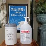新型コロナウイルス感染予防に対する当ホテルの取り組みについて
