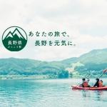 長野県民向け「長野県ふっこう割」を使って長野県の魅力を再発見しよう!