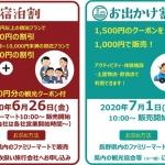 【終了しました!】長野県民支えあい観光キャンペーン