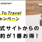 Go toトラベルを利用して、お得に楽しく旅行へGO!!