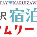 「軽井沢宿泊プレミアムクーポン」お使いいただけます。