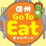 【信州Go To Eatキャンペーン】お食事券をご利用いただけます!