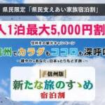 県民対象の「県民支え合い 県民宿泊割」受付中!!