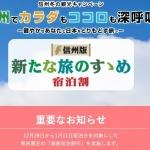 県民対象の「家族宿泊割引」受付中!!
